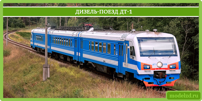 Дизель-поезд ДР-1
