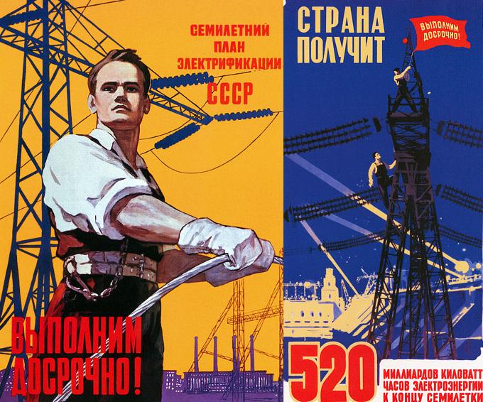 Плакаты времен СССР о электрофикации