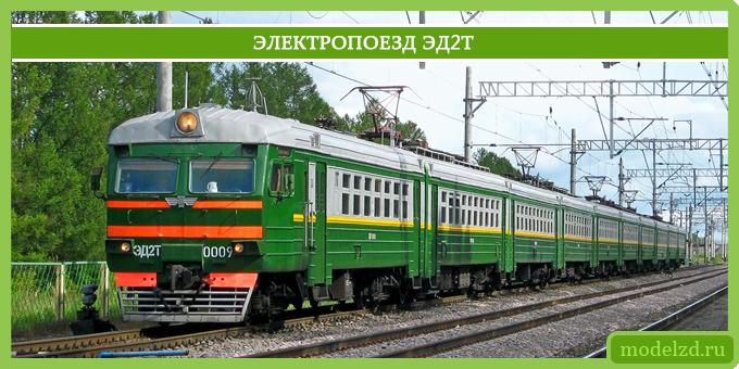 Электропоезд ЭД2Т
