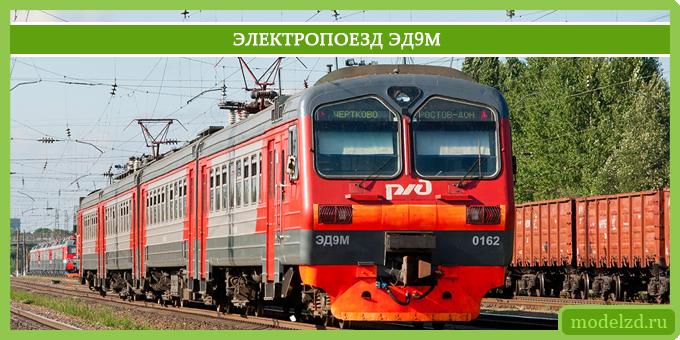 Электропоезд ЭД9М