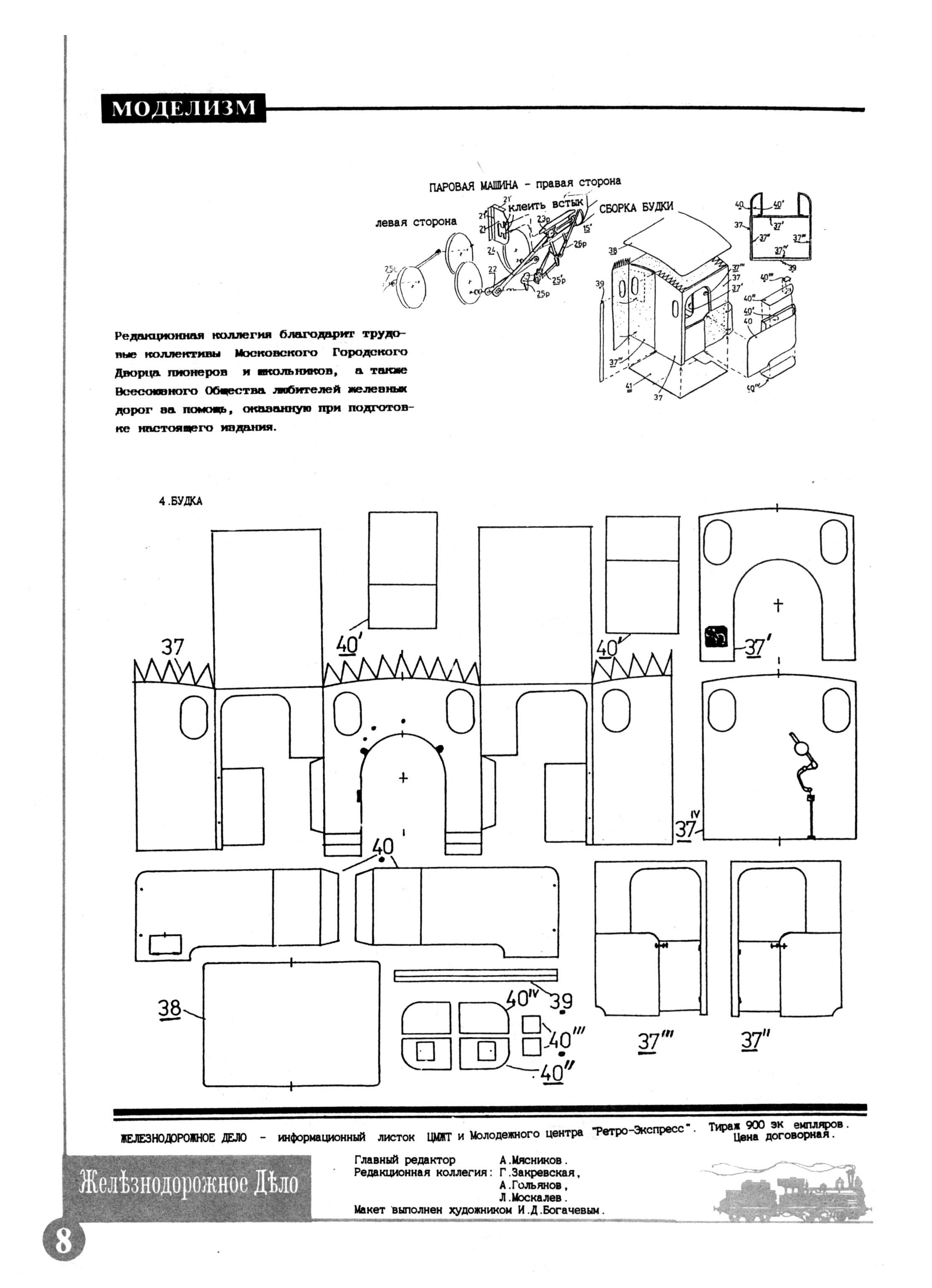 Как сделать из бумаги электровозы
