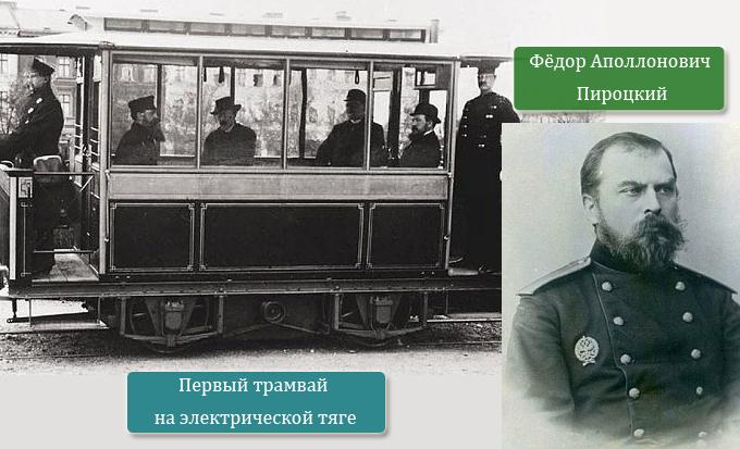 Ф.А.Пироцкий и его изобретение