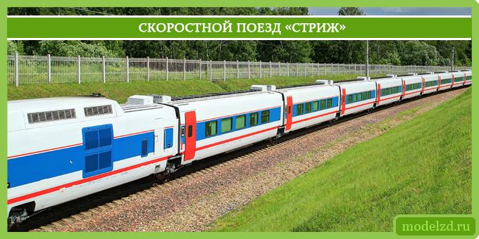 Скоростной поезд «Стриж»