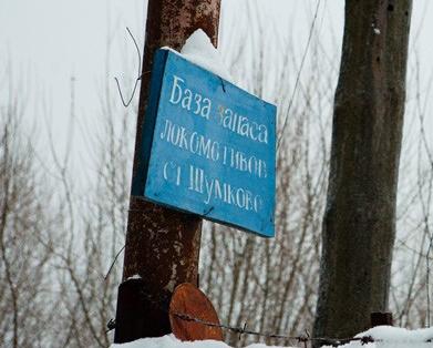 Табличка на кладбище паровозов в Пермском крае