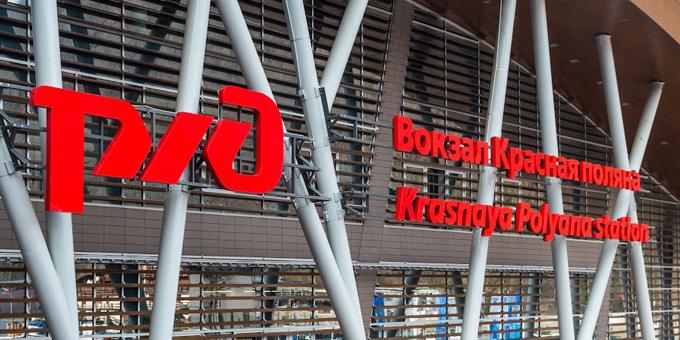 Вокзал Красная Поляна